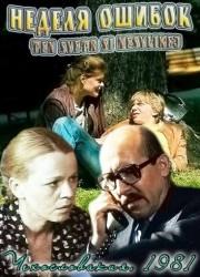 Неделя ошибок (1981)