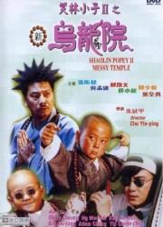 Попай Шаолиня 2 (1994)