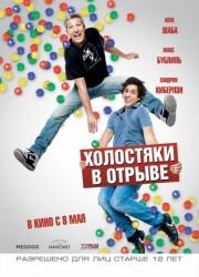 Холостяки в отрыве (2013)