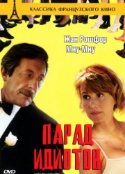 Парад идиотов (1992)