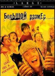 Большой размер (2001)