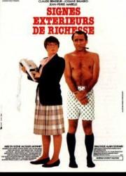 Верх благополучия (1983)
