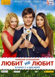 Любит не любит (2014)