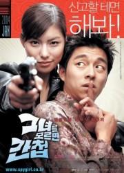 Шпионка (2004)