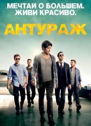 Красавцы (2015)