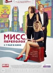 Мисс Переполох (2015)