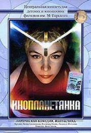 Инопланетянка (1984)