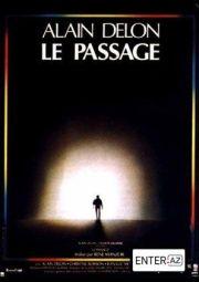 Переход (1986)