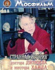 Странная история доктора Джекила и мистера Хайда (1985)