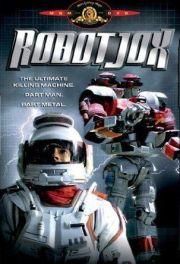 Робот Джокс (1990)