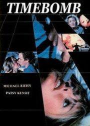 Бомба замедленного действия (1991)