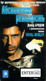 Абсолютная реальность (1997)