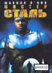 Мистер Сталь (1997)