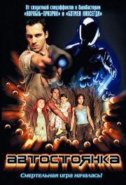 Автостоянка (2003)