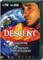 Экспедиция в преисподнюю (2005)