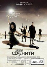 Миссия   (2005)