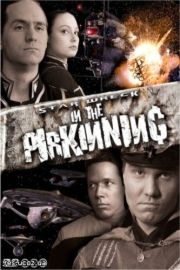 Звездная авария: На парковке (2005)
