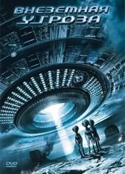Внеземная угроза (2007)