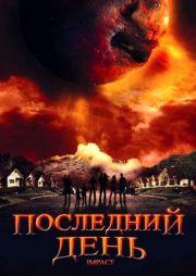 Последний день (2008)