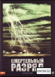 Смертельный разряд (2009)