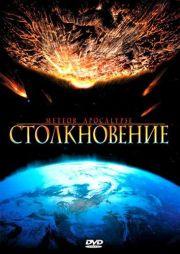 Столкновение (2010)