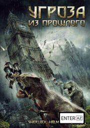Угроза из прошлого (2010)