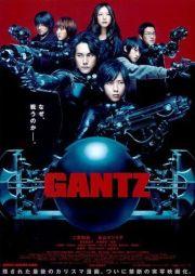 Ганц (2011)