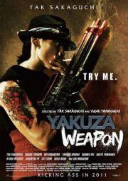 Оружие якудза (2011)