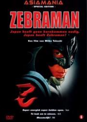 Человек зебра (2004)