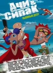Ачи   Сипак — Убойный дуэт (2006)
