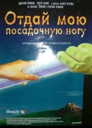 Отдай мою посадочную ногу (2006)