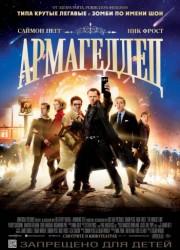 Армагеддец (2013)