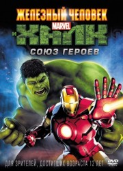 Железный человек и Халк: Союз героев (2013)