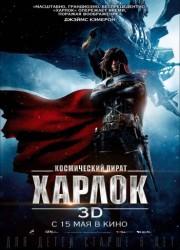 Космический пират капитан Харлок (2014)