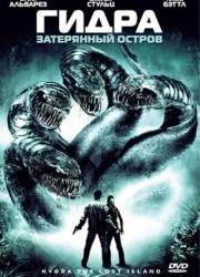 Гидра: Затерянный остров (2009)