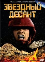 Звездный десант (1996)