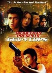 Спецназ нового поколения (2000)