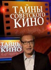 Тайны советского кино. Большая перемена (2013)