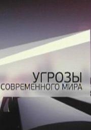 Угрозы современного мира. Атака из космоса. (2013)