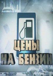 Без обмана — Цены на бензин (2013)