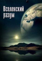 Вселенский разум (2013)