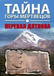 Тайна горы мертвецов. Перевал Дятлова (2013)