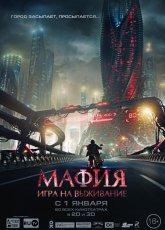 Мафия: Игра на выживание (2015) смотреть онлайн в хорошем качестве