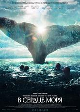 В сердце моря (2015) смотреть онлайн в хорошем качестве