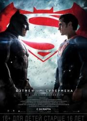 Бэтмен против Супермена: На заре справедливости (2016) смотреть онлайн