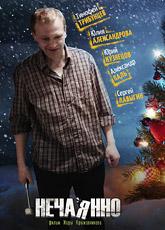 Нечаянно (2014) смотреть онлайн в хорошем качестве