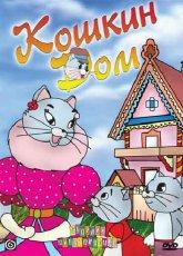 Кошкин дом (1958) смотреть онлайн в хорошем качестве