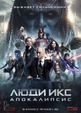 Люди Икс: Апокалипсис (2016) смотреть онлайн в хорошем качестве