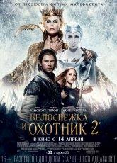Белоснежка и Охотник 2 (2016) смотреть онлайн в хорошем качестве