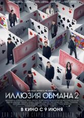 Иллюзия обмана 2 (2016) смотреть онлайн в хорошем качестве